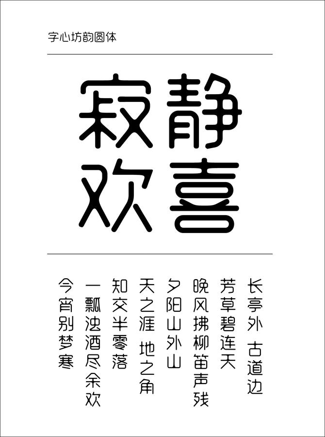 圆润字体_字心坊